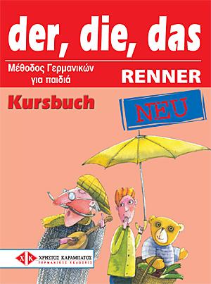 Εικόνα της der, die, das RENNER NEU - Kursbuch (Βιβλίο του μαθητή)