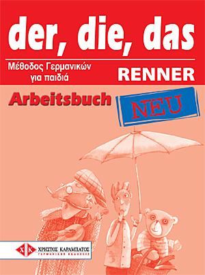 Εικόνα της der, die, das RENNER NEU - Arbeitsbuch (Βιβλίο ασκήσεων)