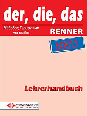 Εικόνα της der, die, das RENNER NEU - Lehrerhandbuch (Βιβλίο του καθηγητή)