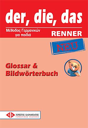 Εικόνα της der, die, das RENNER NEU - Glossar & Bildwörterbuch (Γλωσσάριο και εικονογραφημένο λεξικό)