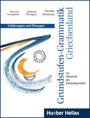 Εικόνα για την κατηγορία Grundstufen-Grammatik Griechenland