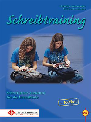 Εικόνα για την κατηγορία Schreibtraining