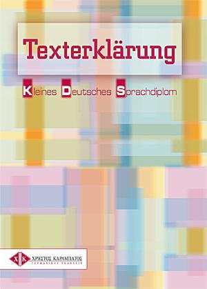 Εικόνα για την κατηγορία Texterklärung