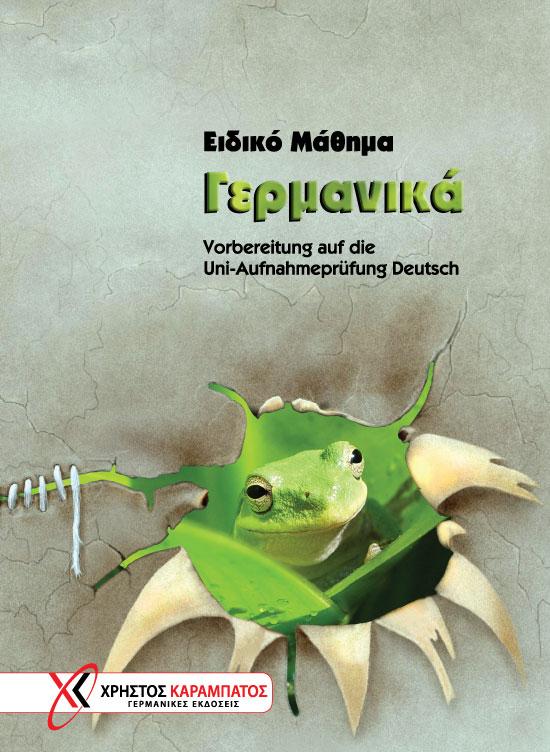 Bild von Ειδικό Μάθημα: Γερμανικά - Vorbereitung auf die Uni-Aufnahmeprüfung Deutsch