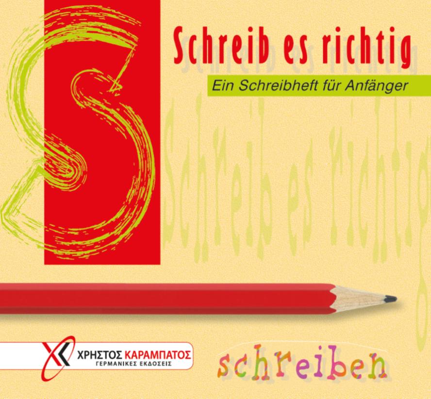 Εικόνα για την κατηγορία Schreib es richtig