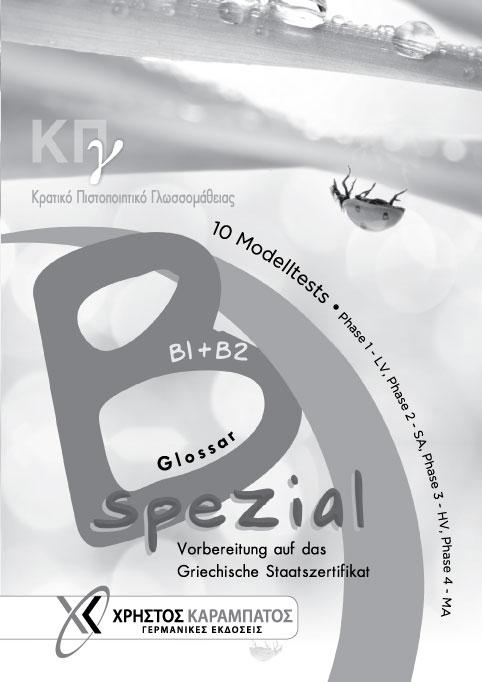 Εικόνα της ΚΠγ Β spezial - Glossar (Γλωσσάριο)