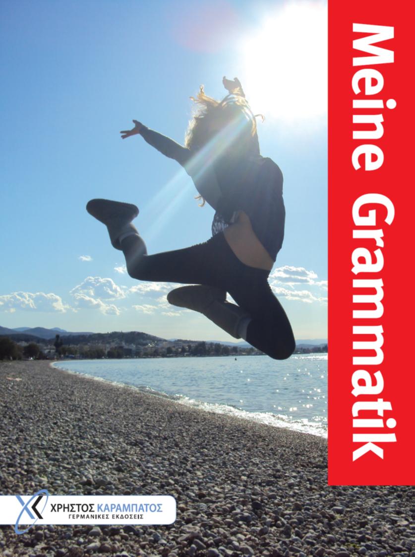Εικόνα για την κατηγορία Meine Grammatik