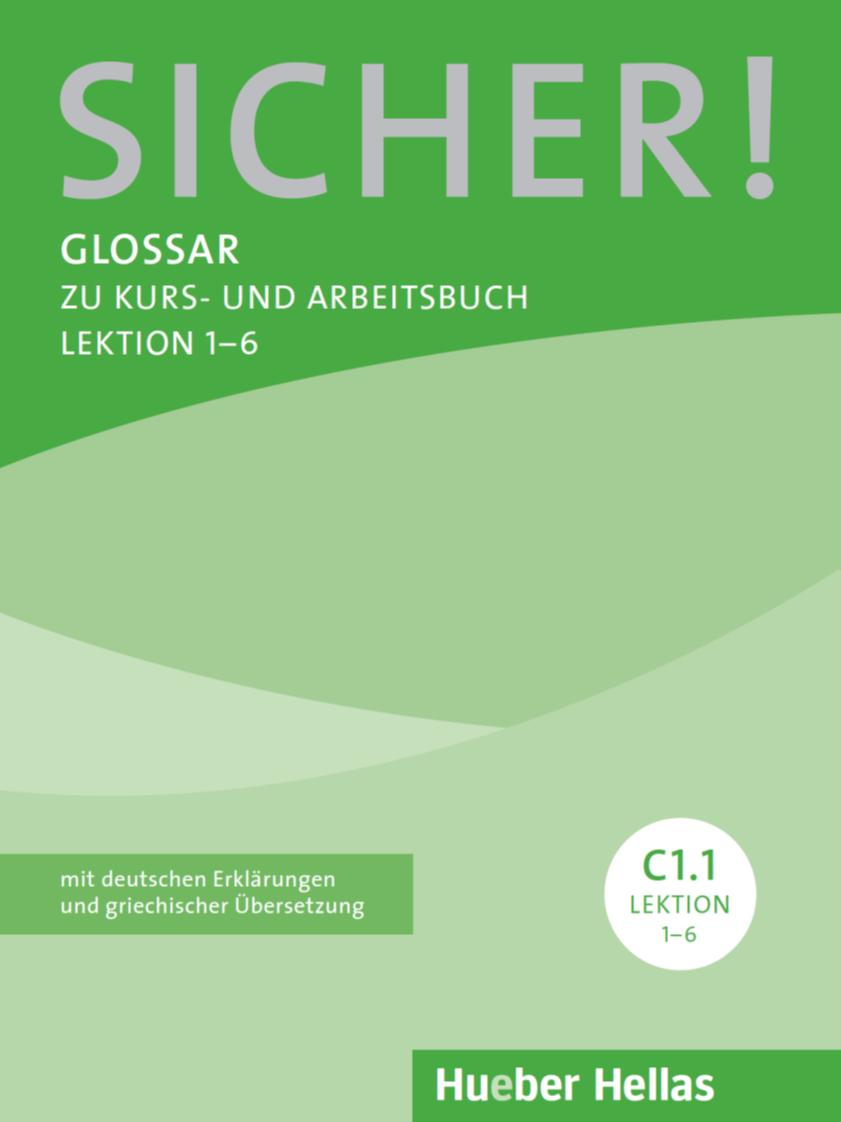 Εικόνα της Sicher! C1/1, Lektion 1-6. Glossar (Γλωσσάριο)