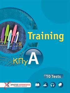 Bild von Training ΚΠγ Α