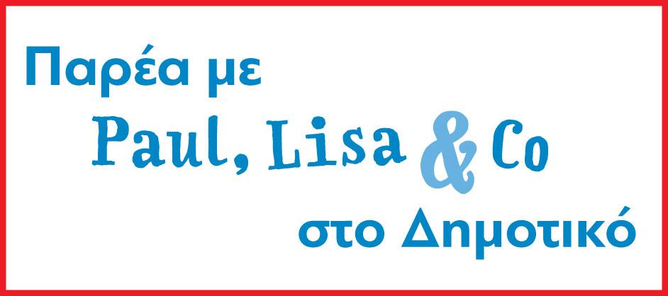 Εικόνα για την κατηγορία Παρέα με Paul, Lisa & Co στο ΔΗΜΟΤΙΚΟ