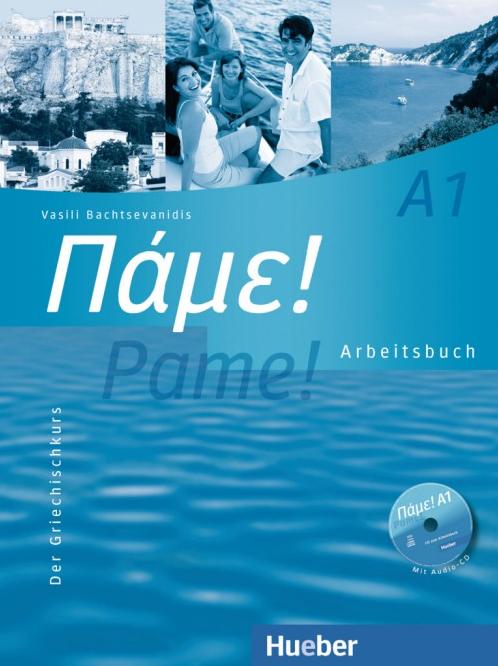 Εικόνα της Πάμε! A1 Pame! Der Griechischkurs - Arbeitsbuch (Βιβλίο ασκήσεων)