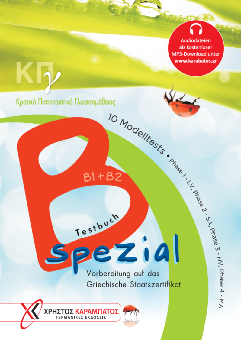 Bild von ΚΠγ Β spezial